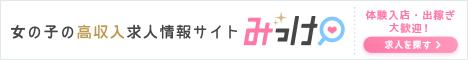 渋谷の風俗求人【みっけ 】で高収入バイト・稼げるお仕事探し!